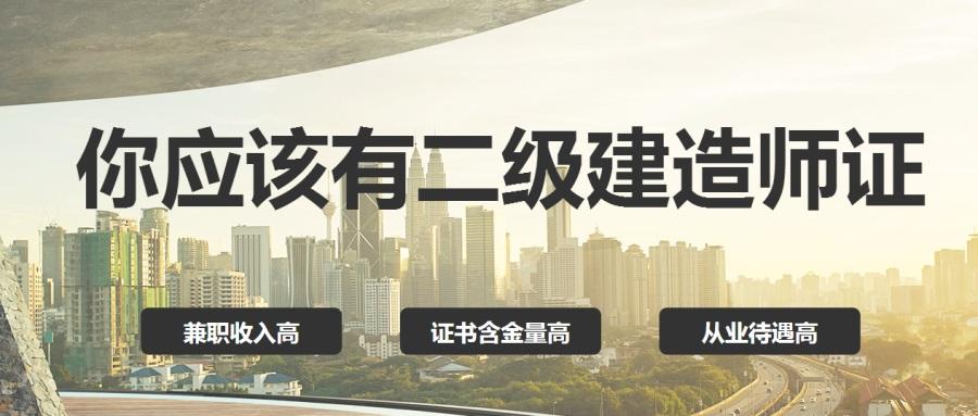 芜湖二级建造师哪个专业好考