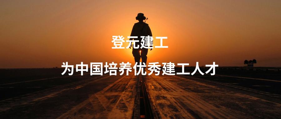 镇江润州区哪家机构的二级建造师培训好