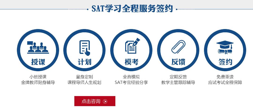 北京比较好的SAT培训机构