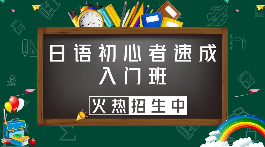 厦门留学日语培训班