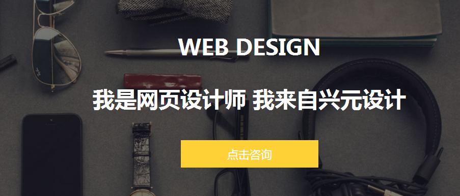 金华婺城区网页设计业余培训