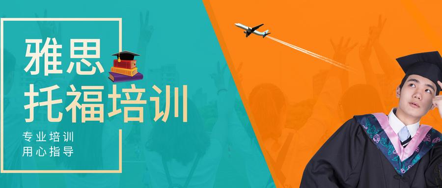 北京雅思7分班