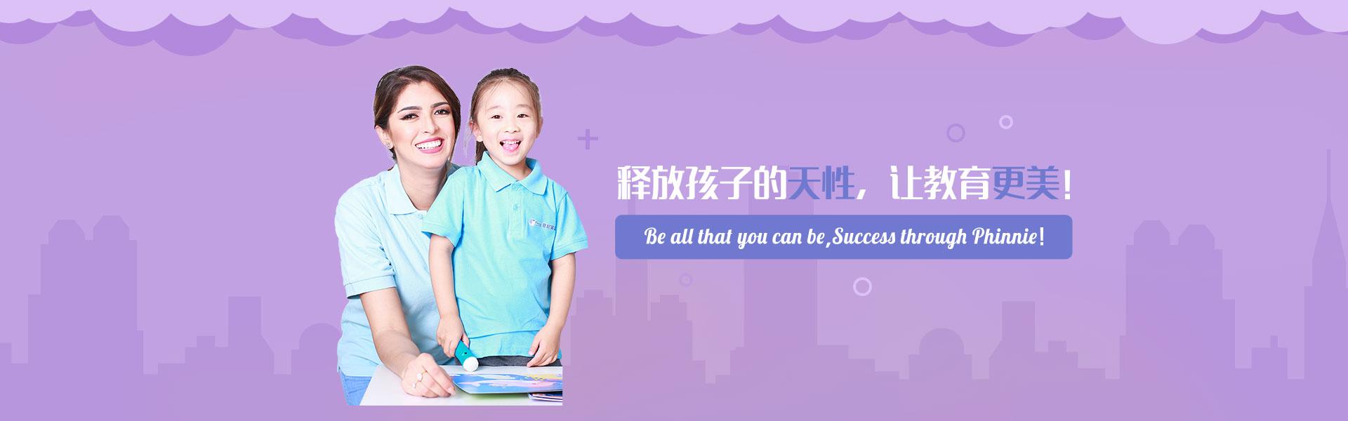 北京昌平区少儿英语培训