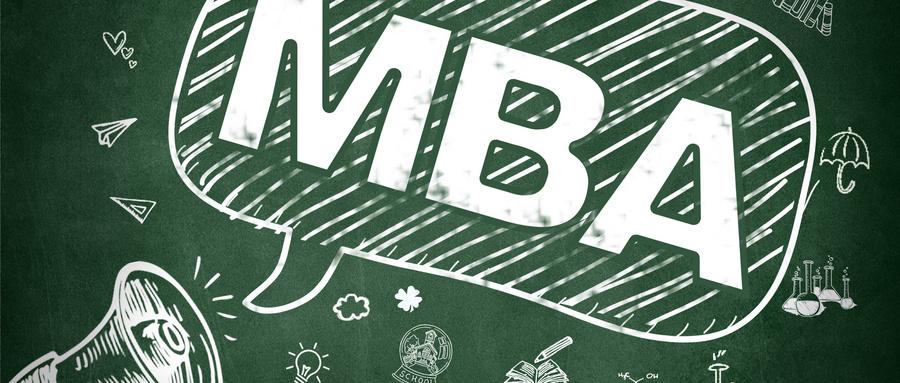 太原2020年MBA专业培训