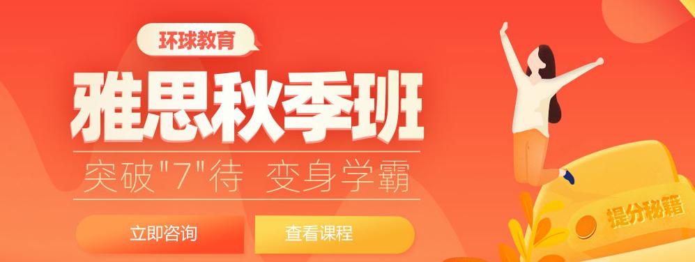镇江小雅思培训机构