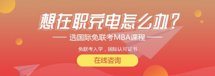 国际免联考MBA课程