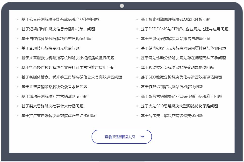 天津SEO培训课程
