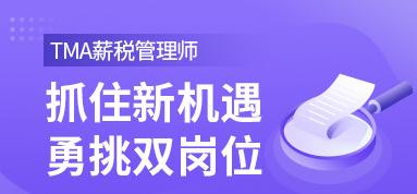淄博一级薪税师培训