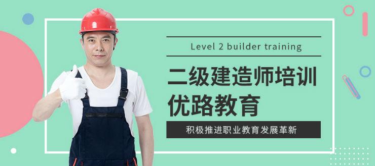 九江二级建造师报考