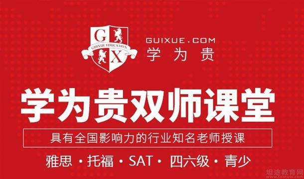 广州雅思全封闭课程