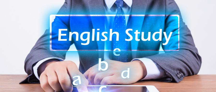 德阳零基础英语培训