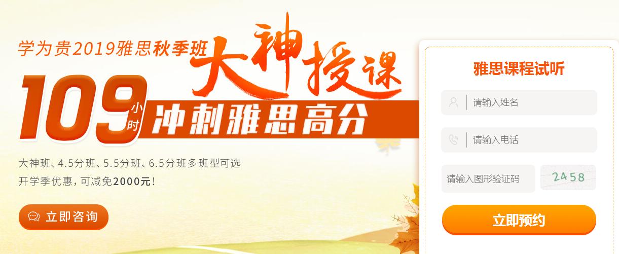 广州雅思培训机构排名榜