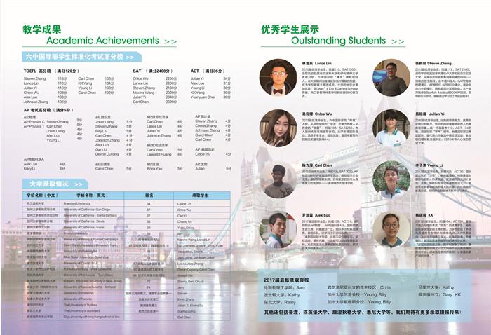 广州国际部收费标准