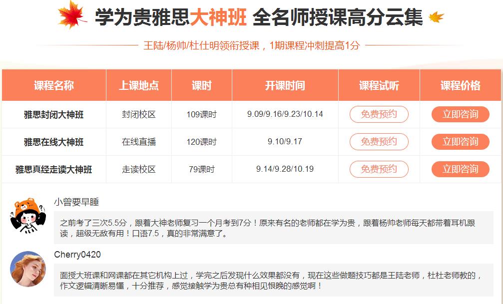 广州雅思培训机构排名