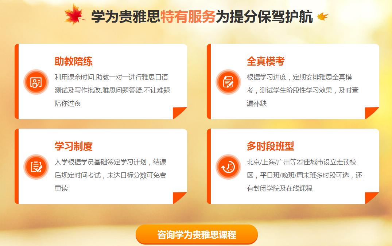 广州雅思培训机构推荐