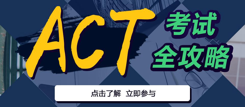 顺义区ACT培训机构