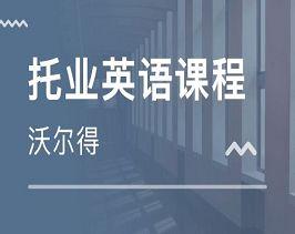广州托业培训价格