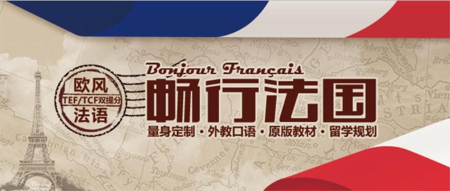 镇江哪里学习法语好
