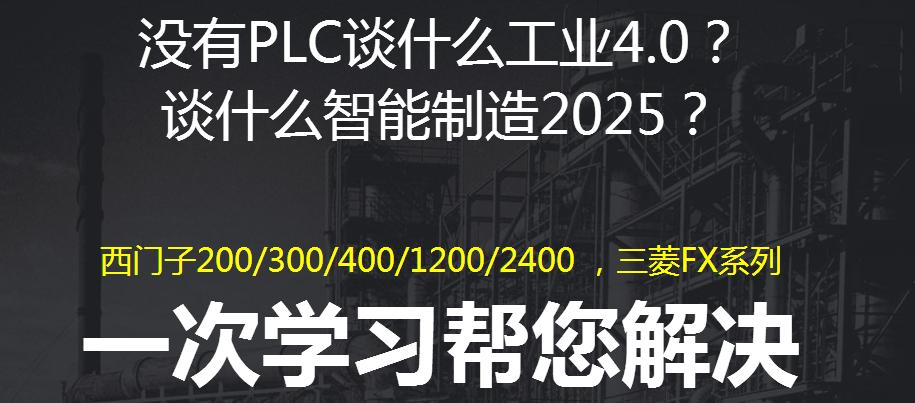 金华西门子 S7-300培训