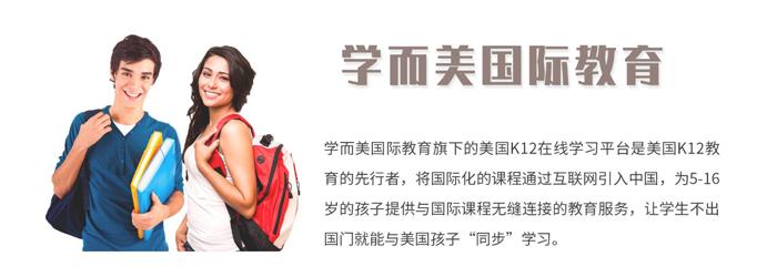 深圳线上英语培训