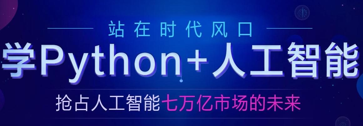 郑州Python培训学校