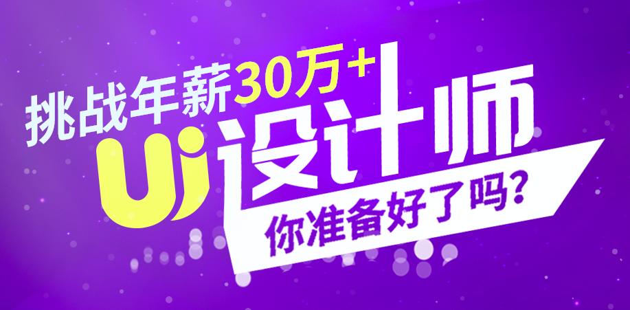 郑州UI培训机构