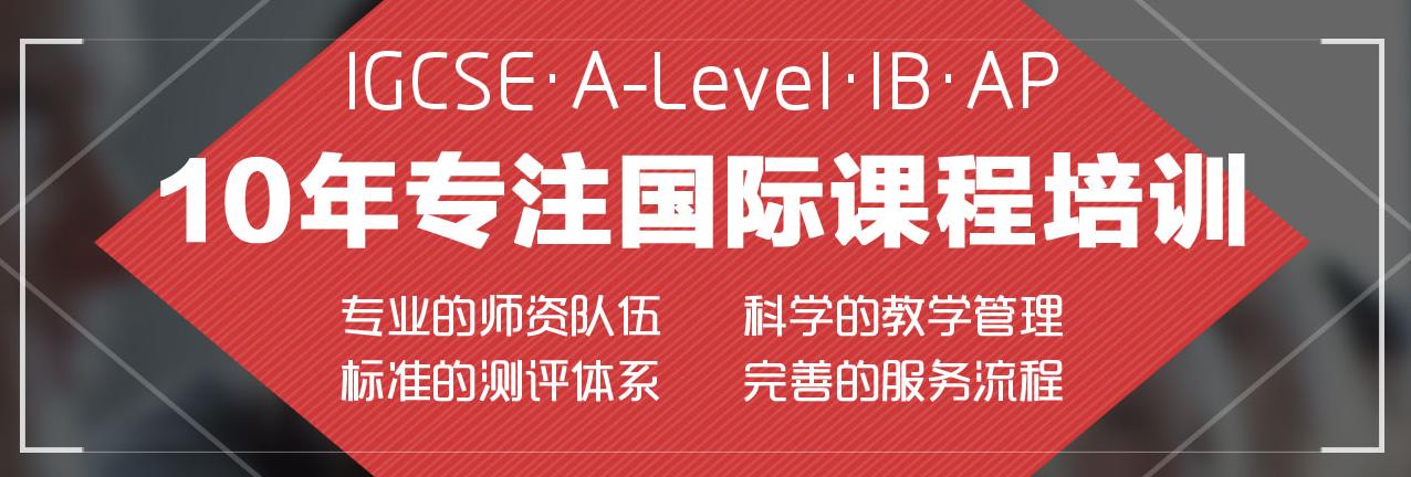 广州AP英语机构