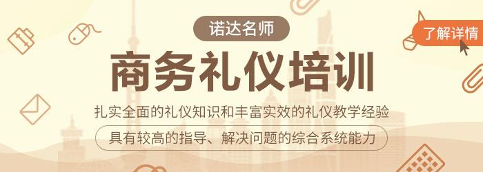 杭州银行商务礼仪培训哪家好?