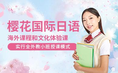 南宁学习日语一般要多少钱