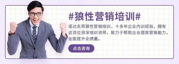 郑州狼性销售技巧培训