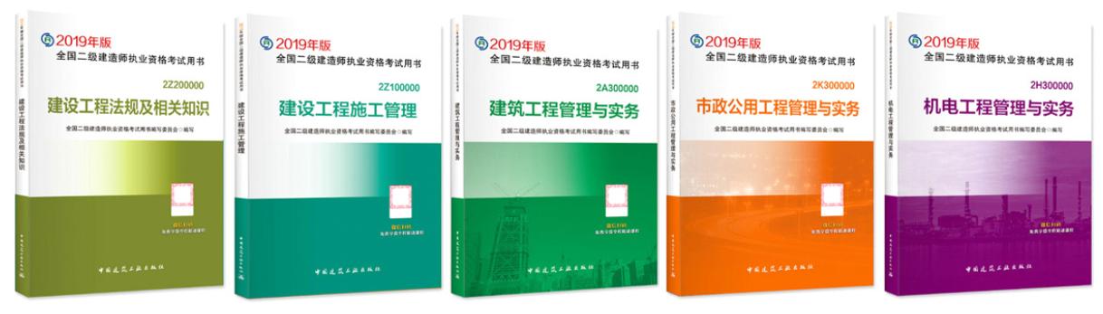 芜湖二级建造师培训考前