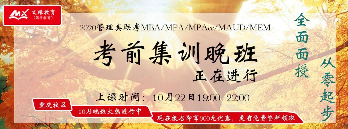 重庆MPAcc专业会计硕士