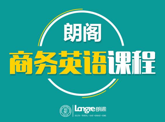 南通商务英语学习中心