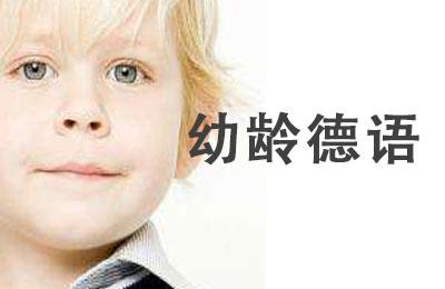 北京高考德语培训提分班