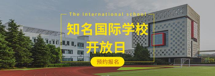 北京BACA国际艺术高中招生办