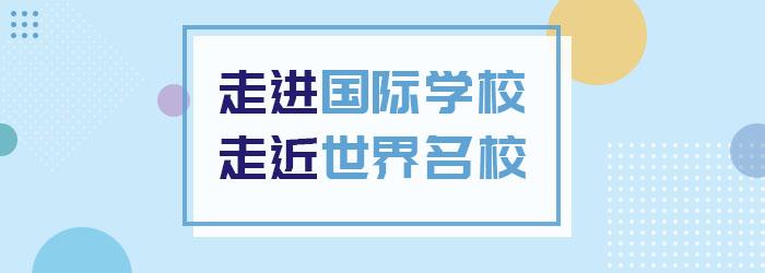 深圳国际学校招生