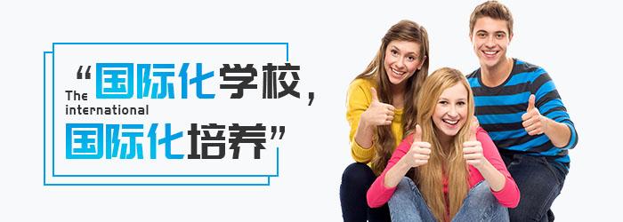 长沙玮希国际高中贵族学校