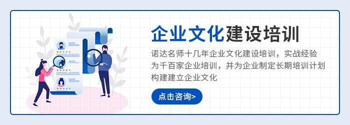 杭州企业文化培训体系