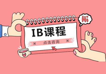 深圳IB培训班课程