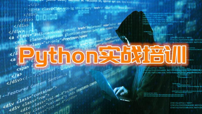 Python培训培训咨询
