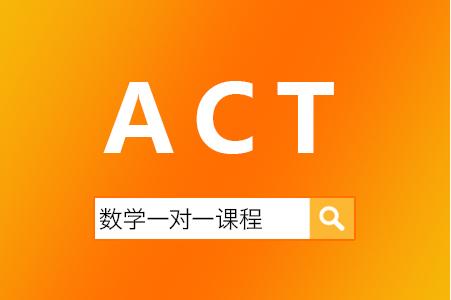厦门ACT课程报名