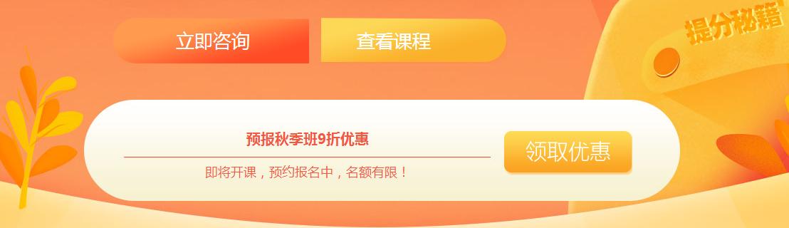 广州专业SAT培训课程