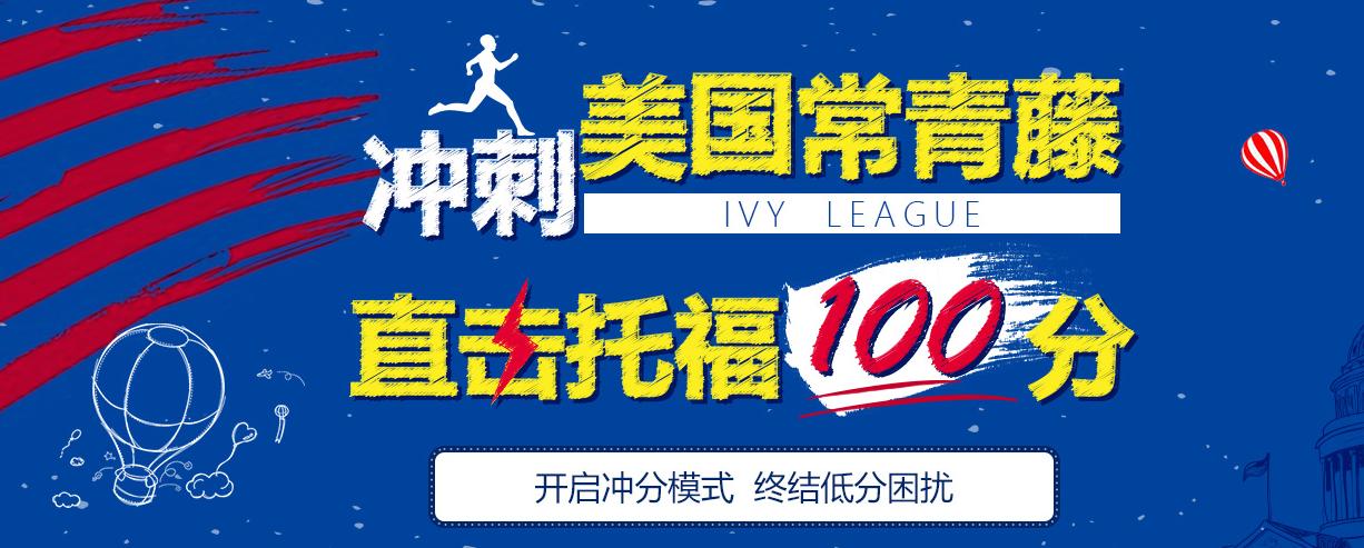 杭州托福培训机构