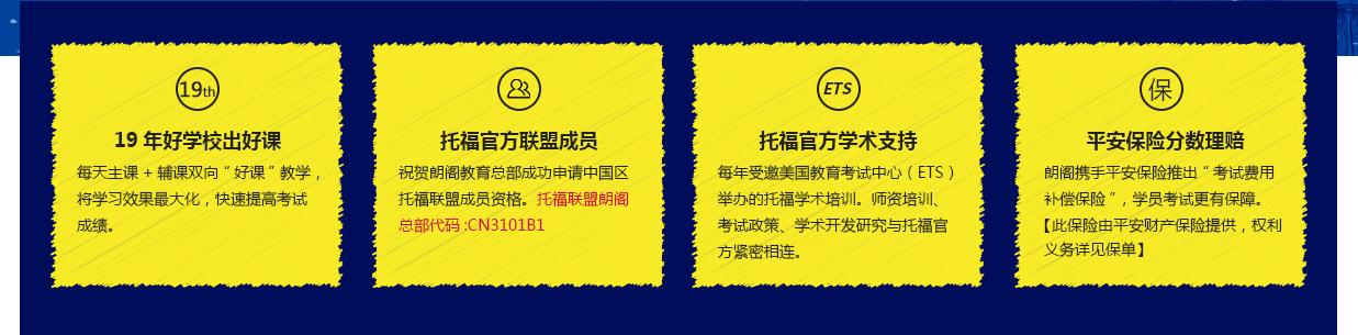 杭州全日制托福课程