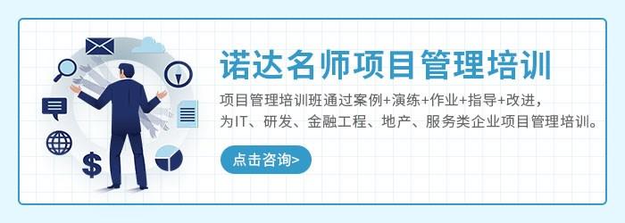 杭州咨询项目管理培训