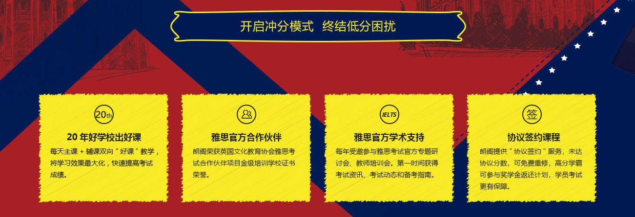 南京周末雅思培训班