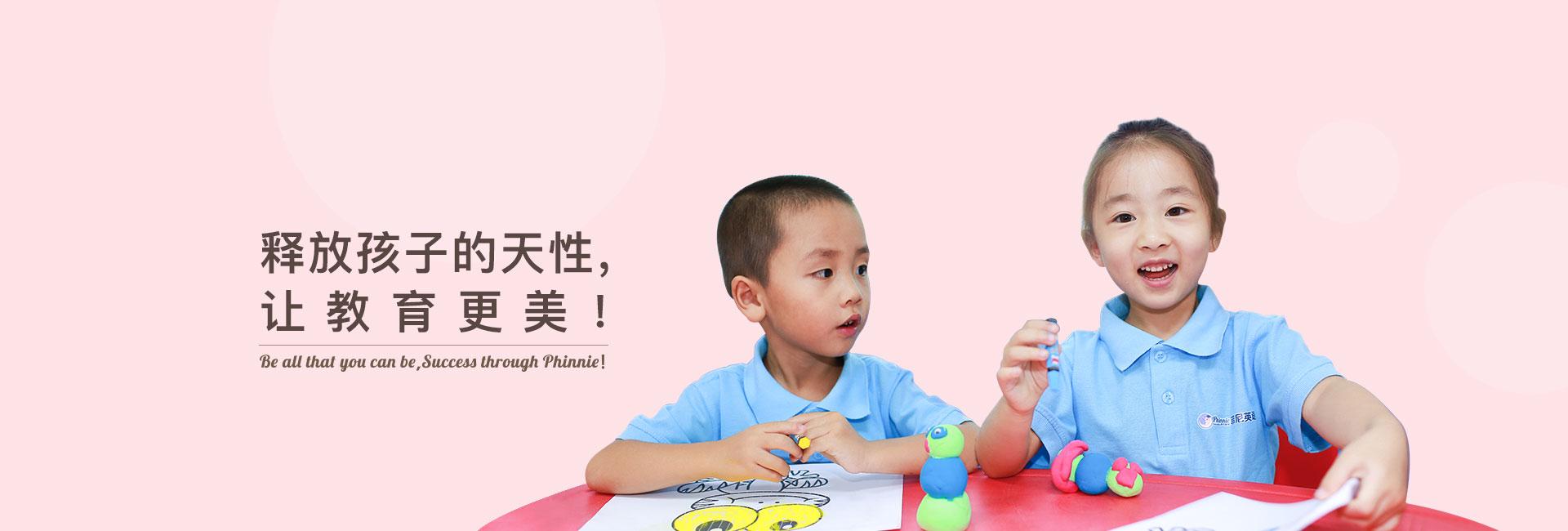 北京少儿英语培训学校
