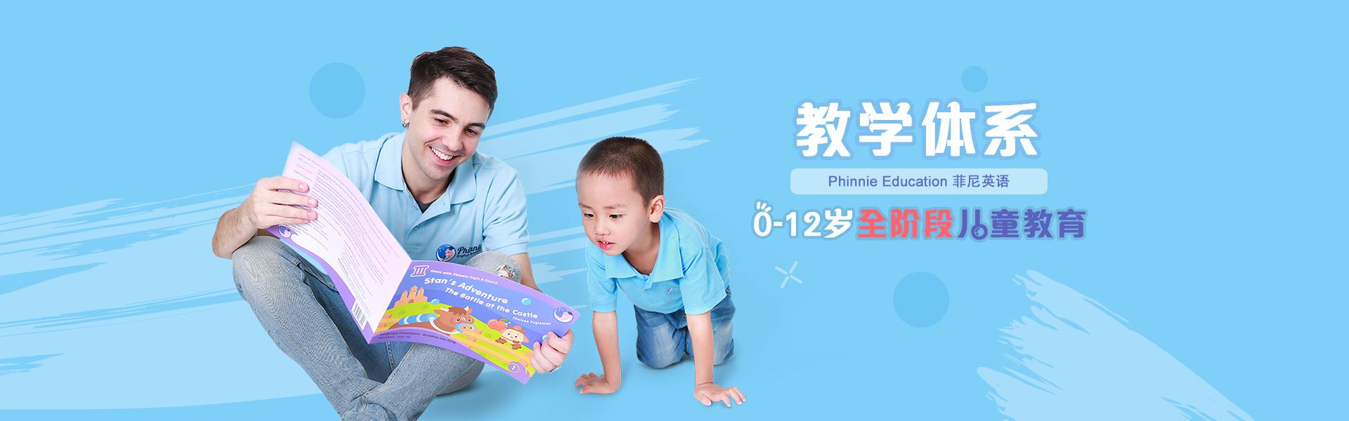 北京少儿英语培训机构排行榜