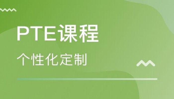 北京PTE培训机构排名榜
