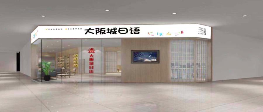 台州初级日语辅导班